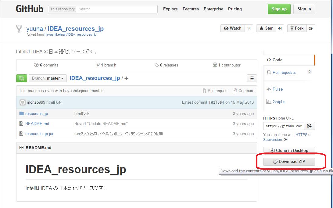 日本語化ファイルのDownLoad