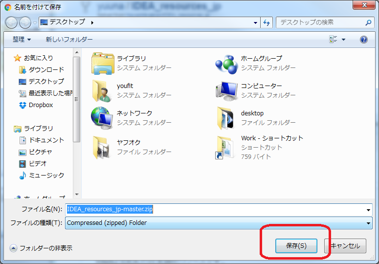 IDEA_resources_jp-master.zipの保存