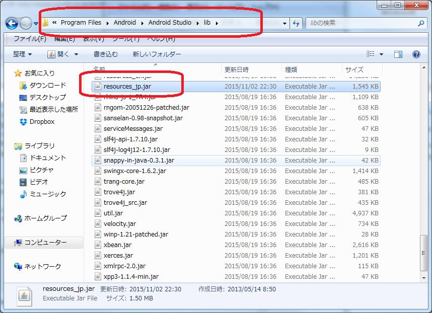 resources_jp.jarをライブラリにコピーする