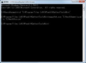 拡張子MoファイルをPoファイルに変換する