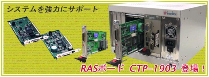 インタフェース社のRASボード