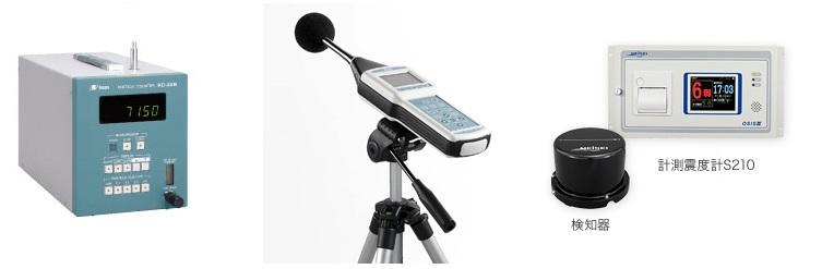 計測機器(騒音計・微粒子計・地震計)