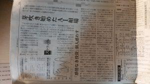プラント運営AIが支援 日経新聞2017年2月2日