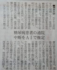 糖尿患者の通院中断をAIで推定 日経新聞