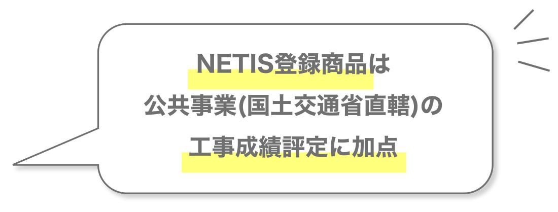 NETIS登録商品は公共事業(国土交通省直轄)の工事成績評定に加点